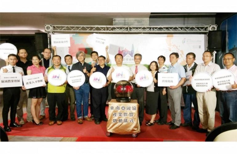 「東南亞國協產業聯盟」成立,中區發展、移工及新住民朋友的新機會
