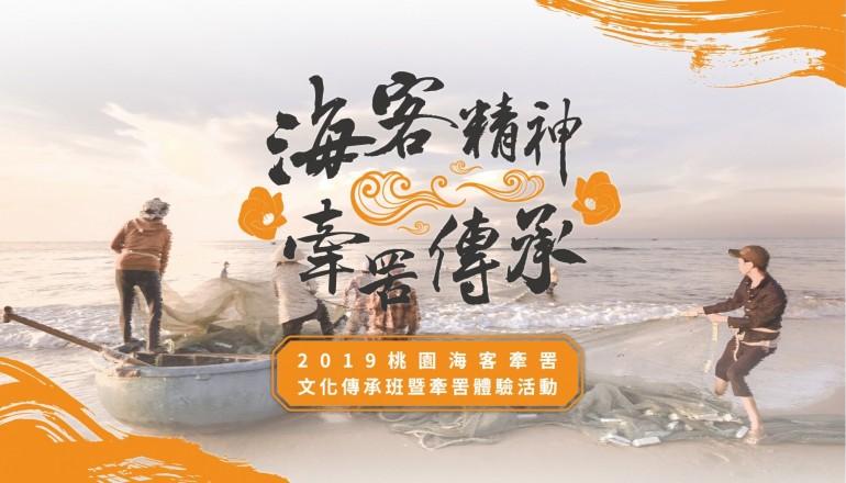 海客精神 - 牽罟傳承