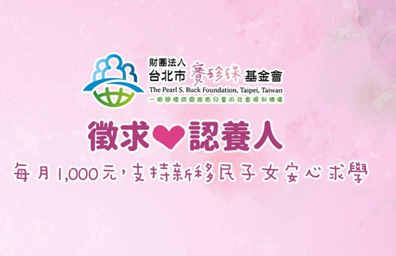 賽珍珠基金會   招募愛心認養人計畫