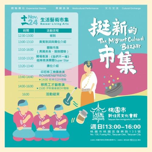 Chợ phiên Tân di dân - Chợ phiên sáng tạo đa văn hóa