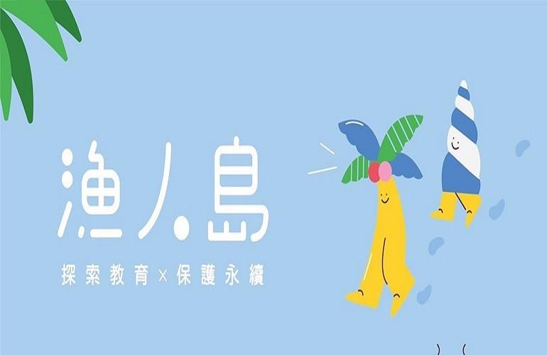 漁人島-2020桃園世界海洋日