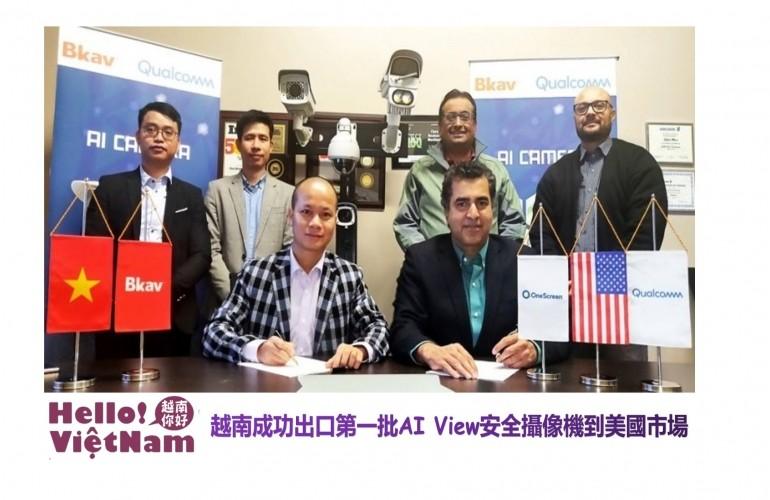 越南成功出口第一批AI View安全攝像機到美國市場